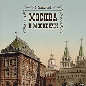 Moskva i moskvichi [Moscow and Muscovites] Audiobook