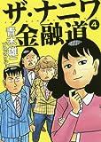 ザ・ナニワ金融道 4 (ヤングジャンプコミックス)