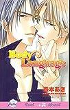 Body Language (Yaoi Novel)