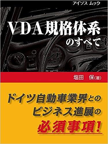 VDA規格体系のすべて: ドイツ自動車業界とのビジネス進展の必須事項 (アイソス ムック)