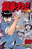 鉄拳チンミLegends(25) (講談社コミックス月刊マガジン)
