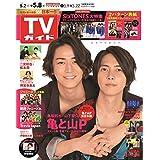 週刊TVガイド 2020年 5/8号