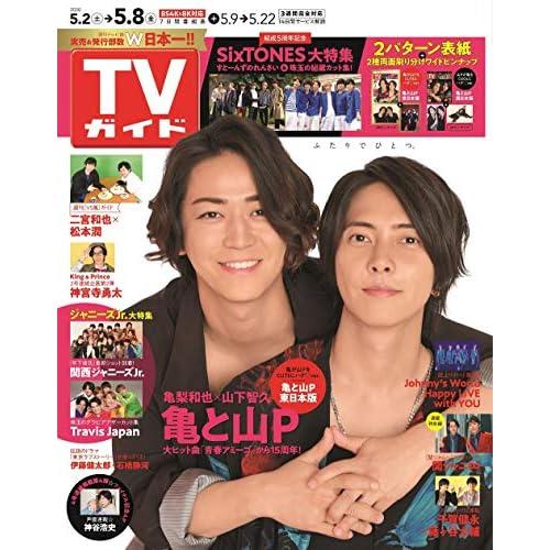 週刊TVガイド 2020年 5/8号 表紙画像