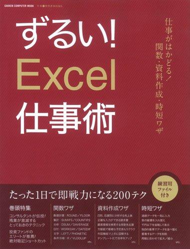 ずるい!Excel仕事術: 仕事が速い人は、エクセルをどう使いこなしているのか? (Gakken Computer Mook 仕事の教科書BOOKS)