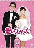 [DVD]愛してよかった DVD-BOX1