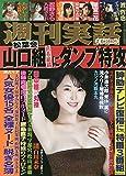週刊実話 2020年 2/6 号 [雑誌]