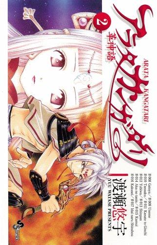 アラタ カンガタリ~革神語~ 2 (少年サンデーコミックス)