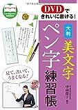 DVDできれいに書ける!  大判 美文字ペン字練習帳
