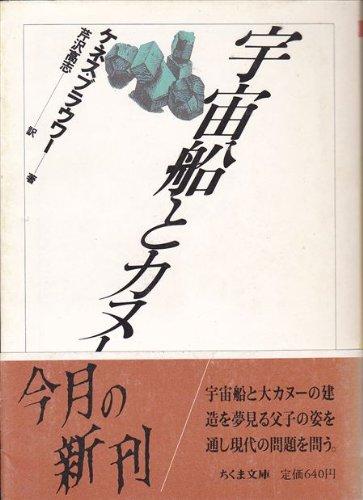 宇宙船とカヌー (ちくま文庫)