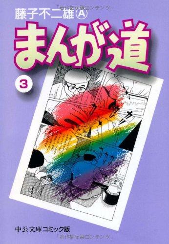 まんが道 (3) (中公文庫―コミック版)