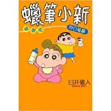 Crayon Shinchan sunflower articles full (Traditional Chinese Edition)