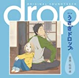 Usagi Drop - O.S.T. / Suguru Matsutani [Japan CD] ESCL-3747 by Usagi Drop (2011-08-03)