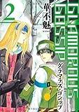 GLAMOROUS GOSSIP (グラマラス・ゴシップ) (2) (ウィングス・コミックス)