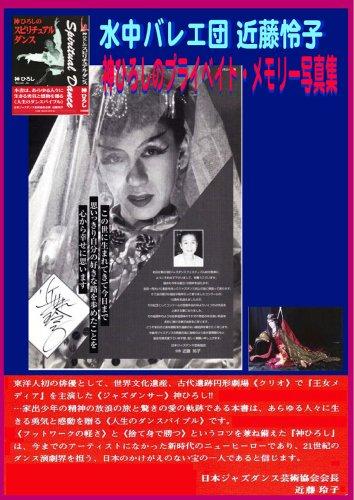 KONDOU REIKO HIROSHI JIN PHOTO COLLECTION JAPANESE DANCERS (Japanese Edition)