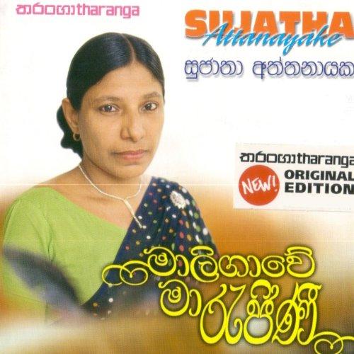 Govinde devinde sujatha aththanayaka youtube.