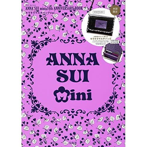 ANNA SUI mini 10周年記念号 B 画像