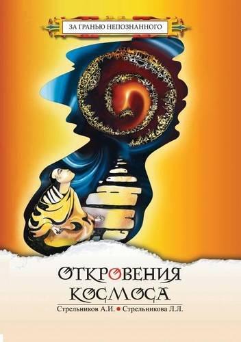 Otkroveniya Kosmosa (Russian Edition) pdf epub