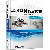 工程塑料及其应用(第2版)