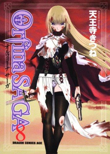 オルフィーナSAGA 8 (ドラゴンコミックスエイジ て 1-1-8)