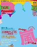 TV LIFE Premium (プレミアム) vol.2 2012年 9/6号 [雑誌]