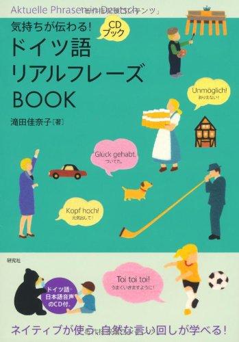 気持ちが伝わる! ドイツ語リアルフレーズBOOK (CD付) (リアルフレーズBOOKシリーズ)