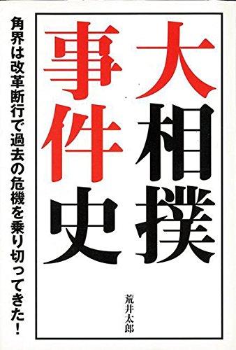 【バーゲンブック】 大相撲事件史