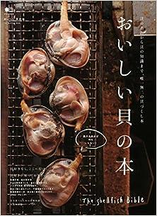 おいしい貝の本 [Oishi Kai No Hon]