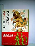 Mito Komon 1 Aoi lion on (Kodansha Bunko no 1-8) (1980) ISBN: 406131601X [Japanese Import]