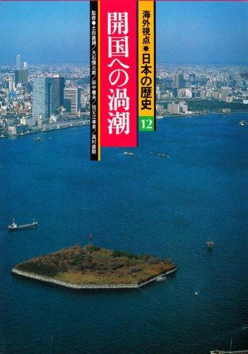 Kaikoku e no uzushio (Kaigai shiten Nihon no rekishi) (Japanese Edition)