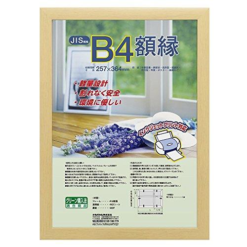 Nakabayashi Co., Ltd. wooden lightweight frame wooden base B4 (JIS standard) off -KWP-56