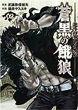 蒼黒の餓狼 02―北斗の拳レイ外伝 (BUNCH COMICS)