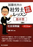 加藤光大の社労士合格レッスン基本書 社会保険編〈2010年版〉