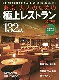 東京大人のための極上レストラン 2017年版 紳士・淑女のための132店 (saita mook)