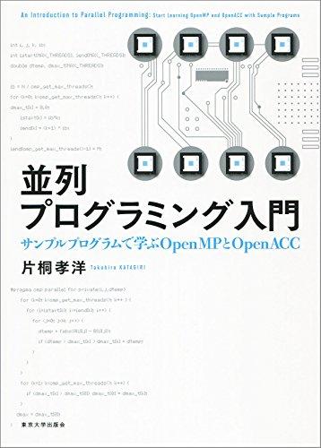 並列プログラミング入門: サンプルプログラムで学ぶOpenMPとOpenACC