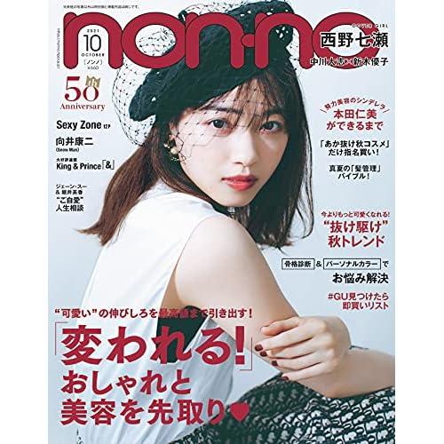 non-no 2021年 10月号 表紙画像