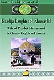 Khadija Daughter of Khuwaylid Wife of Prophet