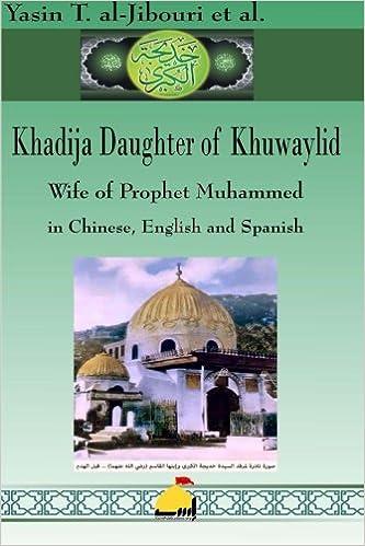 Khadija Daughter of Khuwaylid Wife of Prophet Muhammad: in