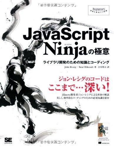 JavaScript Ninjaの極意 ライブラリ開発のための知識とコーディング (Programmers' SELECTION)