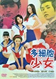 [DVD]多細胞少女
