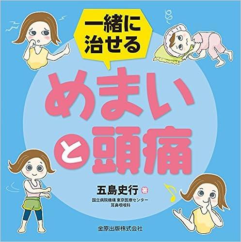 Book's Cover of 一緒に治せる めまいと頭痛 (日本語) 単行本 – 2016/11/30