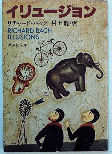 イリュージョン (1981年) (集英社文庫)