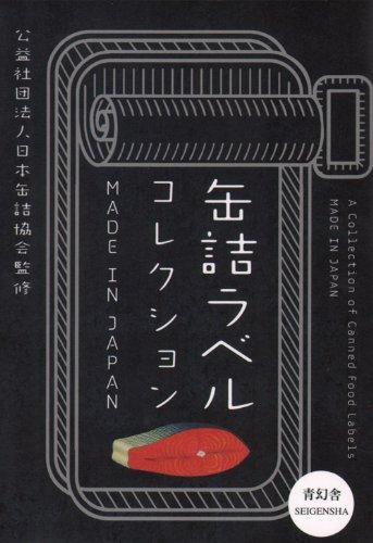 缶詰ラベルコレクション (ビジュアル文庫)