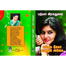 Enge Neeyo Nanum Ange: எங்கே நீயோ நானும் அங்கே (Tamil Edition)