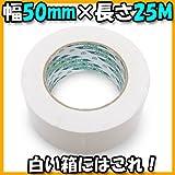 菊水 白テープ 幅50mm×長さ50m巻 35個セット