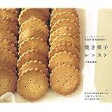 dans la natureの焼き菓子レッスン