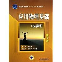 普通高等教育十二五规划教材:应用物理基础(少学时)(第2版)