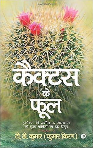 Cactus Ke Phool Hakikat Ki Zameen Par Aasman Ko Choota Kavita Ka Indradhanus Hindi Paperback 2017