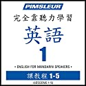 ESL Chinese (Man) Phase 1, Unit 01-05: Learn to Speak and Understand English as a Second Language with Pimsleur Language Programs Audiobook by  Pimsleur Narrated by  Pimsleur