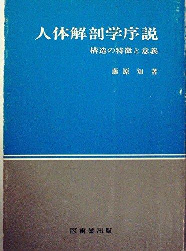 人体解剖学序説―構造の特徴と意義 (1974年) (医歯薬ブックス)