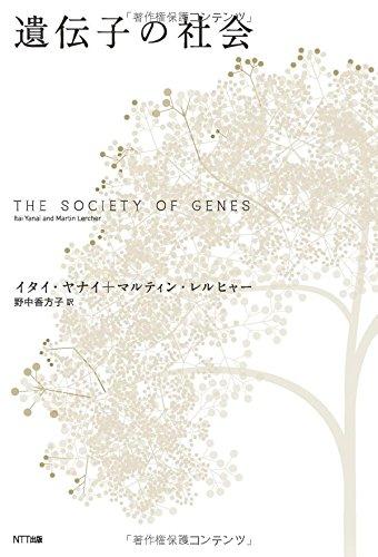 遺伝子の社会 / イタイ・ヤナイ/マルティン・レルヒャーの商品画像